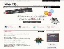 ホームページ作成・Webマネージメント会社 Web Design 我龍