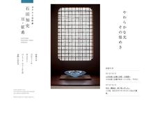 ガラス工芸作家 石田知史・亘・征希