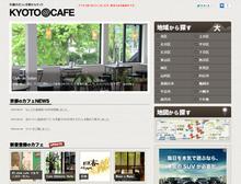 京都にあるカフェを探せるサイト Kyoto @ Cafe