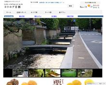 京都観光おすすめランキング - コトログ京都