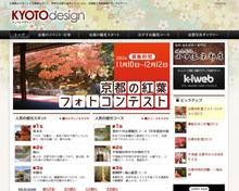 旬の京都観光情報と 京都のおすすめ観光スポット | 京都観光総合サイト KYOTOdesign
