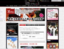「京都デザイン.com」 京都観光・京都旅行にオススメのWEBマガジンです。