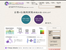 【和柄を発信】京都デザインアーカイブ【京都デザイン活用プロジェクト】KYOTO DESIGN ARCHIVES