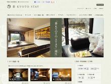 京都の町家宿泊|葵 KYOTO STAY