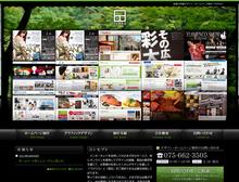 京都の和風デザイン・ホームページ制作「TERRA」