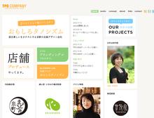 京都の企画デザイン会社 | TPO COMPANY
