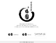 甘党茶屋 梅園 ~京都河原町・清水~ みたらし団子・わらびもち等の甘党一筋