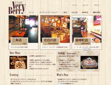 京都|アメリカンカフェ|結婚式二次会|禁煙カフェ|VeryBerry Cafe
