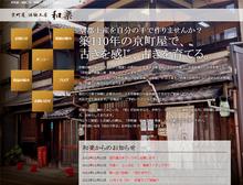 京町屋・体験工房「和楽」