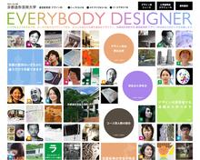 京都造形芸術大学 | EVERYBODY DESIGNER - 通信教育部 デザイン科 学生募集スペシャルサイト