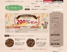 京都蛇口屋コーヒー