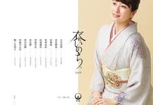 衣いのち(株式会社鈴乃屋)